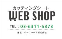 カッティングシート WEB SHOP